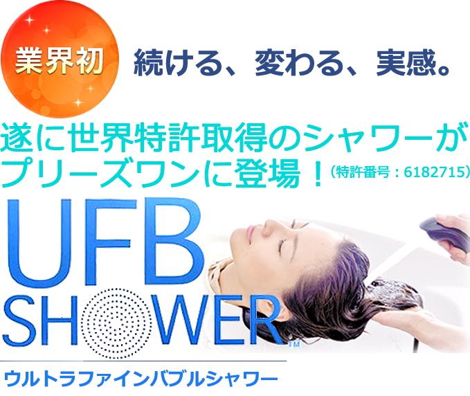 UFBシャワー
